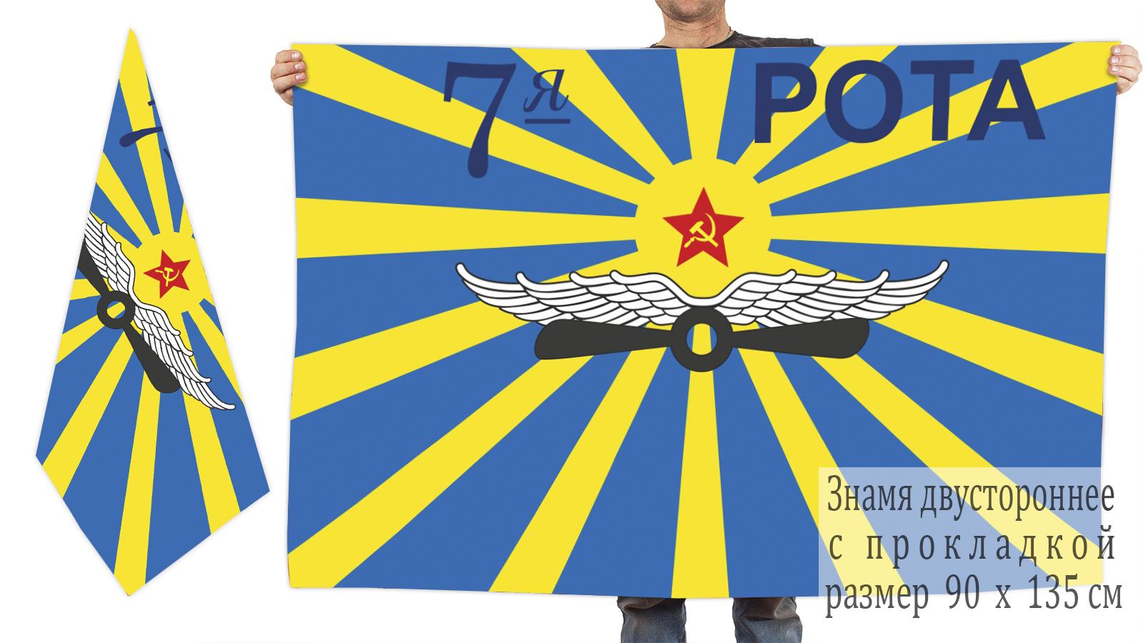 Купить в Москве флаг 7 рота ВВС
