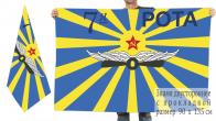 Двухсторонний флаг 7-я рота ВВС