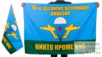 Двухсторонний флаг 76-й гв. ДШД ВДВ