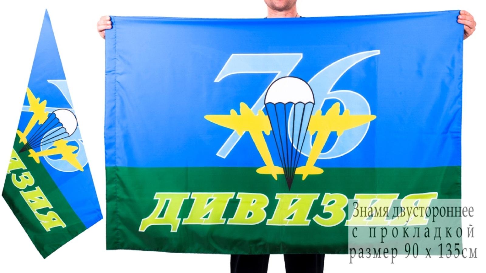 Двухсторонний флаг «76-я дивизия ВДВ»