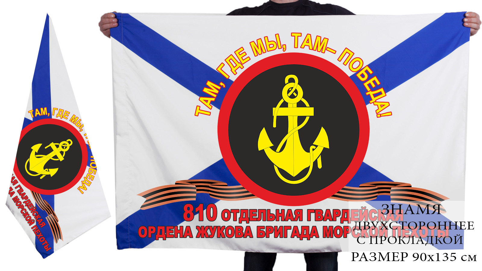 Двухсторонний флаг 810-ой гв. ОБр Морской пехоты