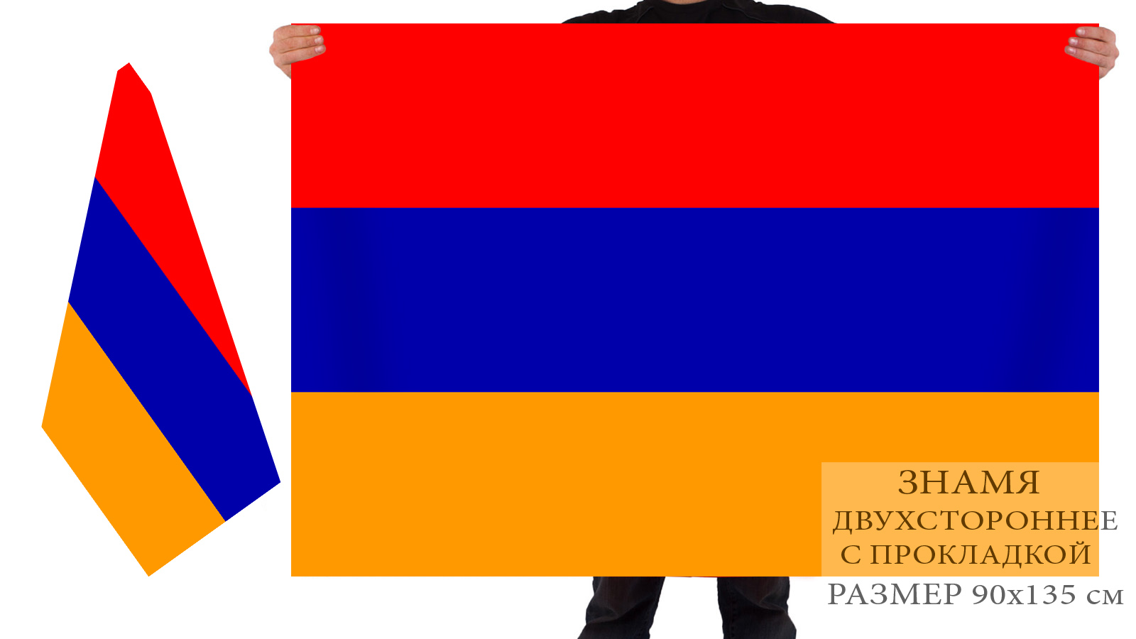 Государственный флаг Армении