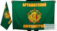 Флаг «Арташатский пограничный отряд»
