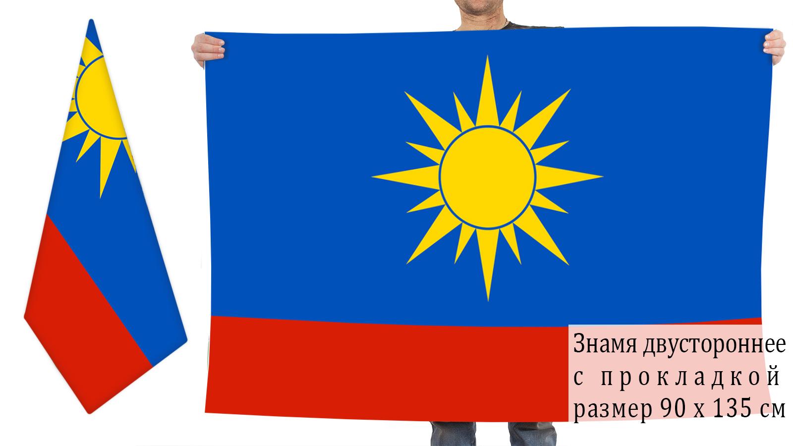 Двусторонний флаг Артёма