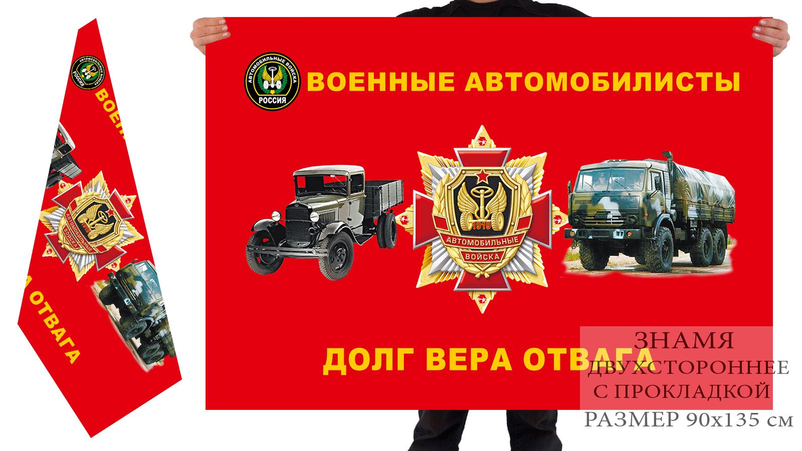 Двухсторонний флаг Автомобильных войск «Долг, вера, отвага»