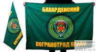 Флаг «Бахарденский пограничный отряд»
