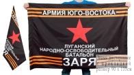 """Флаг батальона ЛНР """"Заря"""""""
