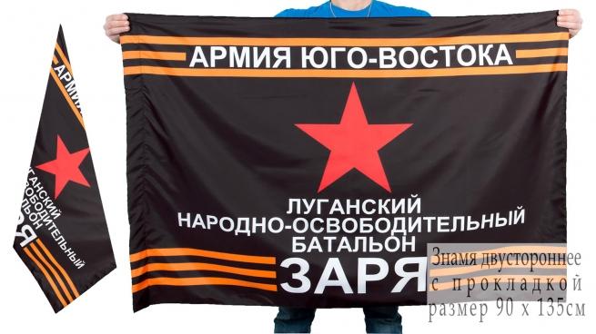 """Двухсторонний флаг батальона ЛНР """"Заря"""""""