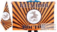 "Флаг батальона ""Восток"""