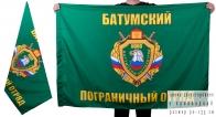 Двухсторонний флаг Батумского пограничного отряда