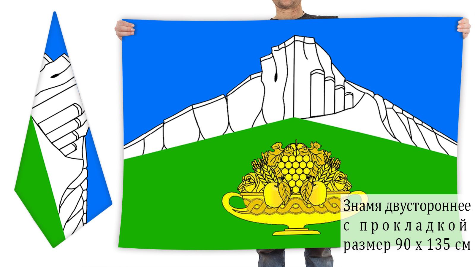 Двухсторонний флаг Белогорского района