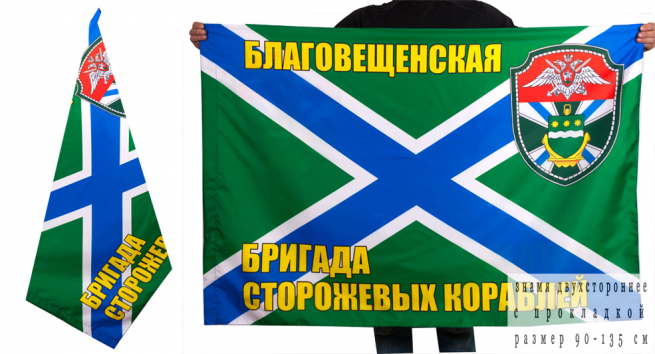 Двухсторонний флаг «Благовещенская бригада сторожевых кораблей»