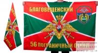 Двухсторонний флаг Благовещенского пограничного отряда