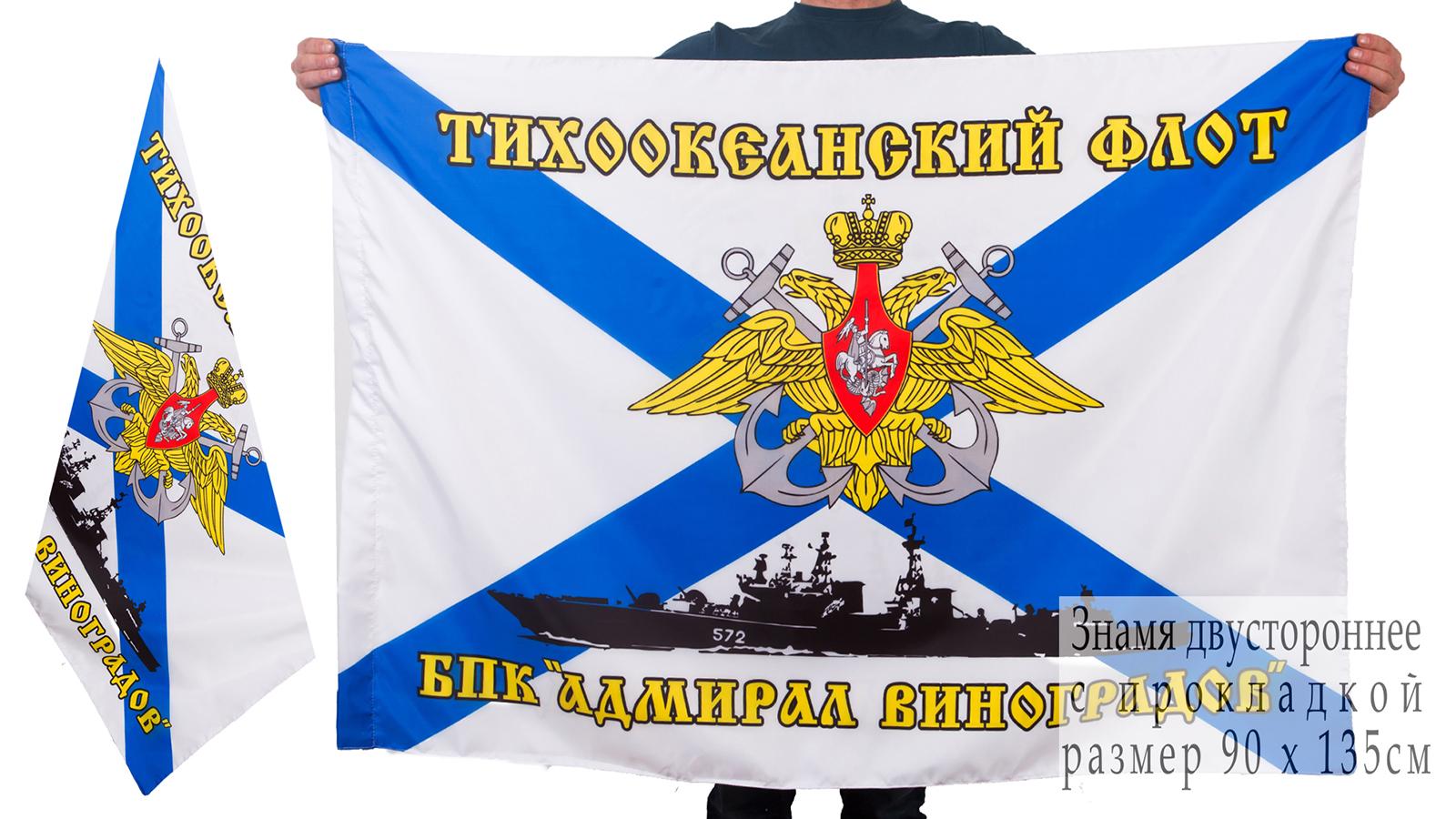 Двухсторонний флаг БПК «Адмирал Виноградов»