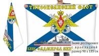 Двусторонний флаг БПК «Адмирал Виноградов»