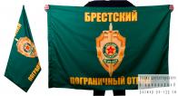 Флаг «Брестский пограничный отряд»