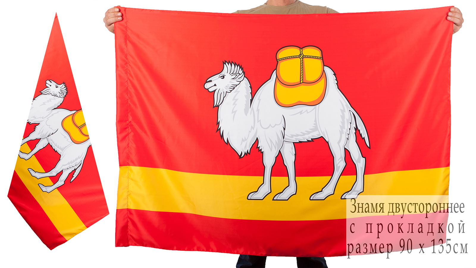 Двухсторонний флаг Челябинской области