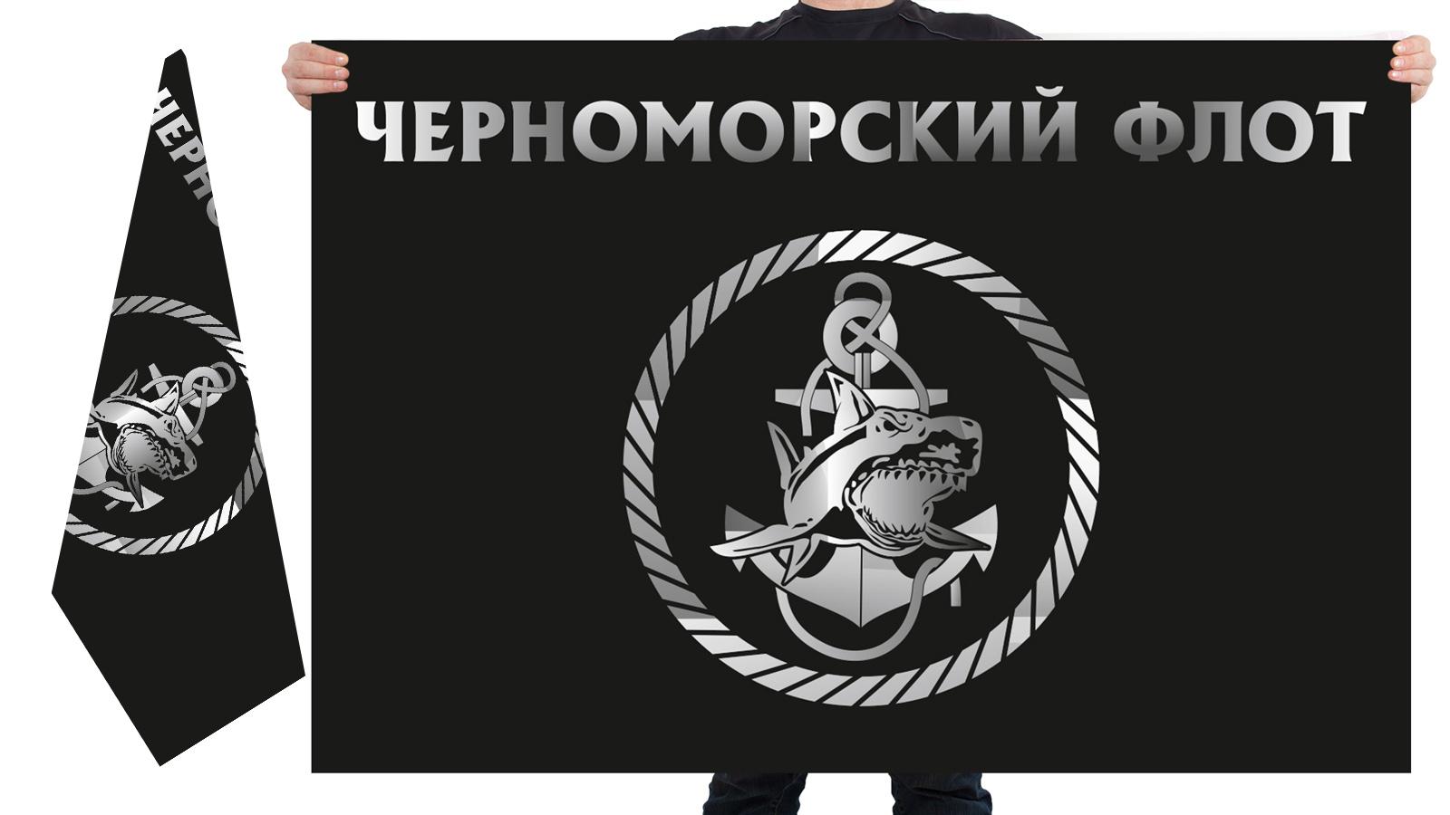 Двусторонний флаг Черноморского флота