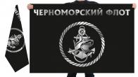 Двухсторонний флаг Черноморского флота