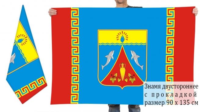 Двухсторонний флаг Черноморского района