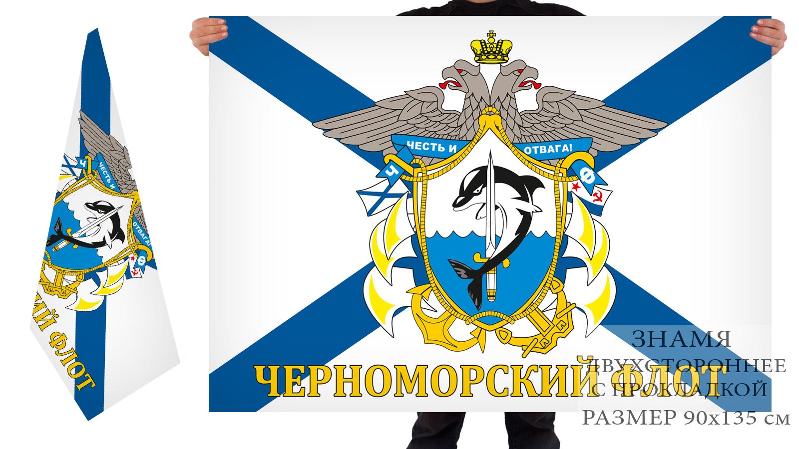 Двусторонний флаг «Черноморский Флот» с доставкой