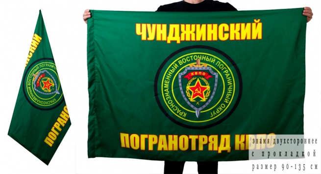 Двухсторонний флаг «Чунджинский погранотряд»