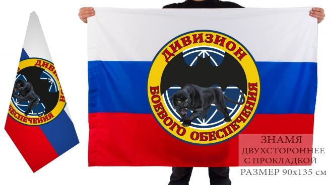 Двухсторонний флаг ДБО