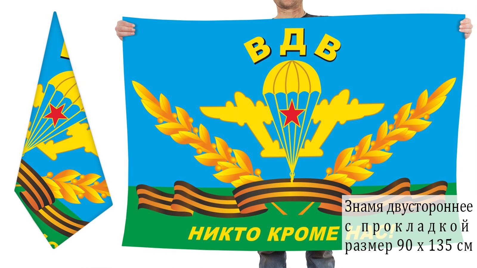 """Двухсторонний флаг десантников """"Никто кроме нас!"""""""