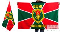Флаг Десантно-штурмовой манёвренной группы «Пяндж»