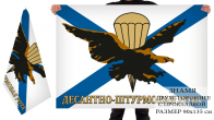 Двухсторонний флаг Десантно-штурмовой роты