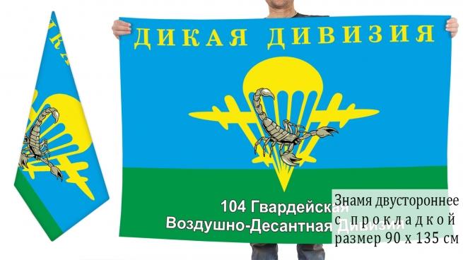 Двухсторонний флаг «Дикая дивизия» 104 гв. воздушно-десантной дивизии