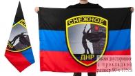 """Двухсторонний флаг ДНР """"Снежное"""""""