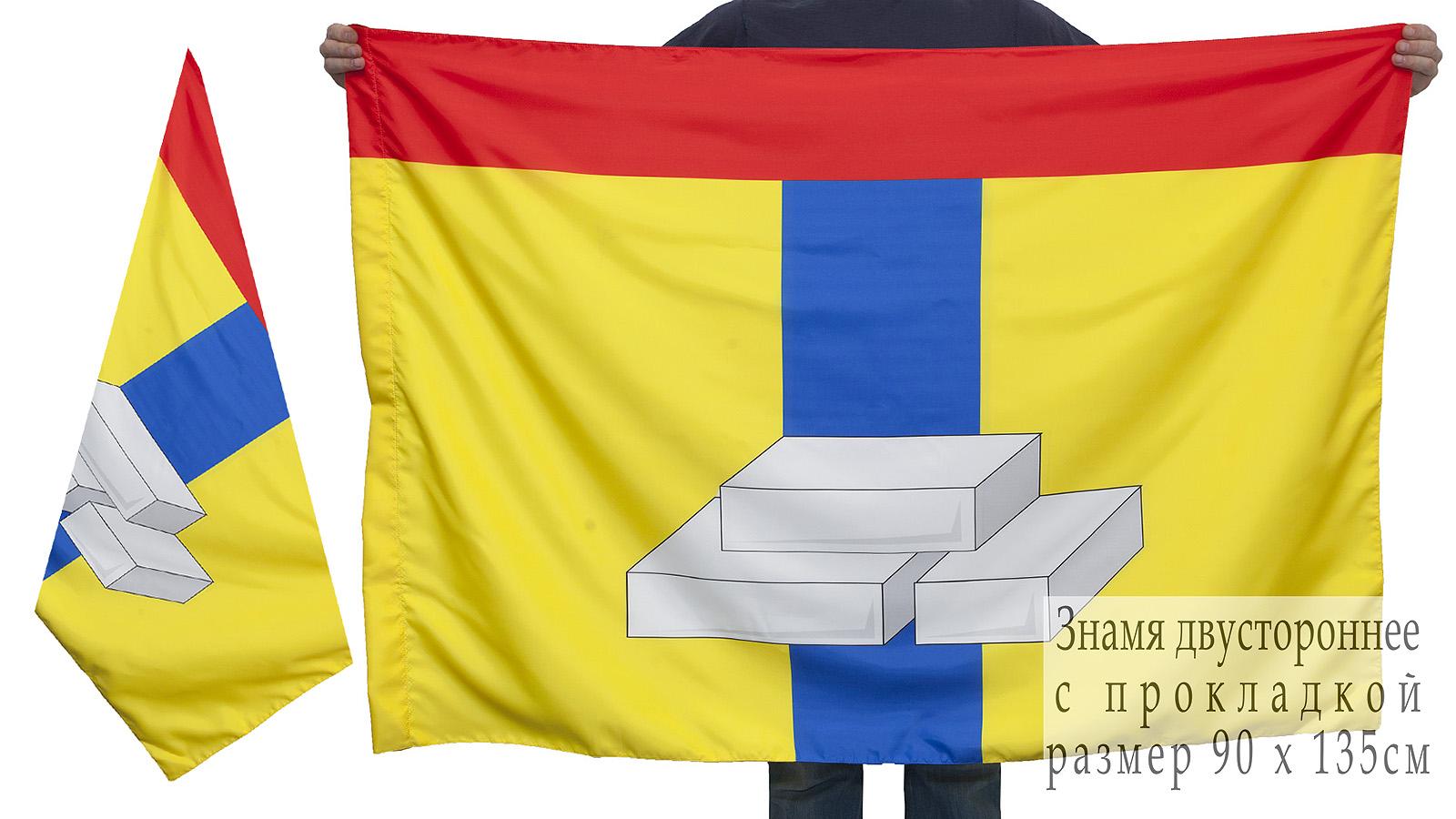 Двухсторонний флаг Домодедова