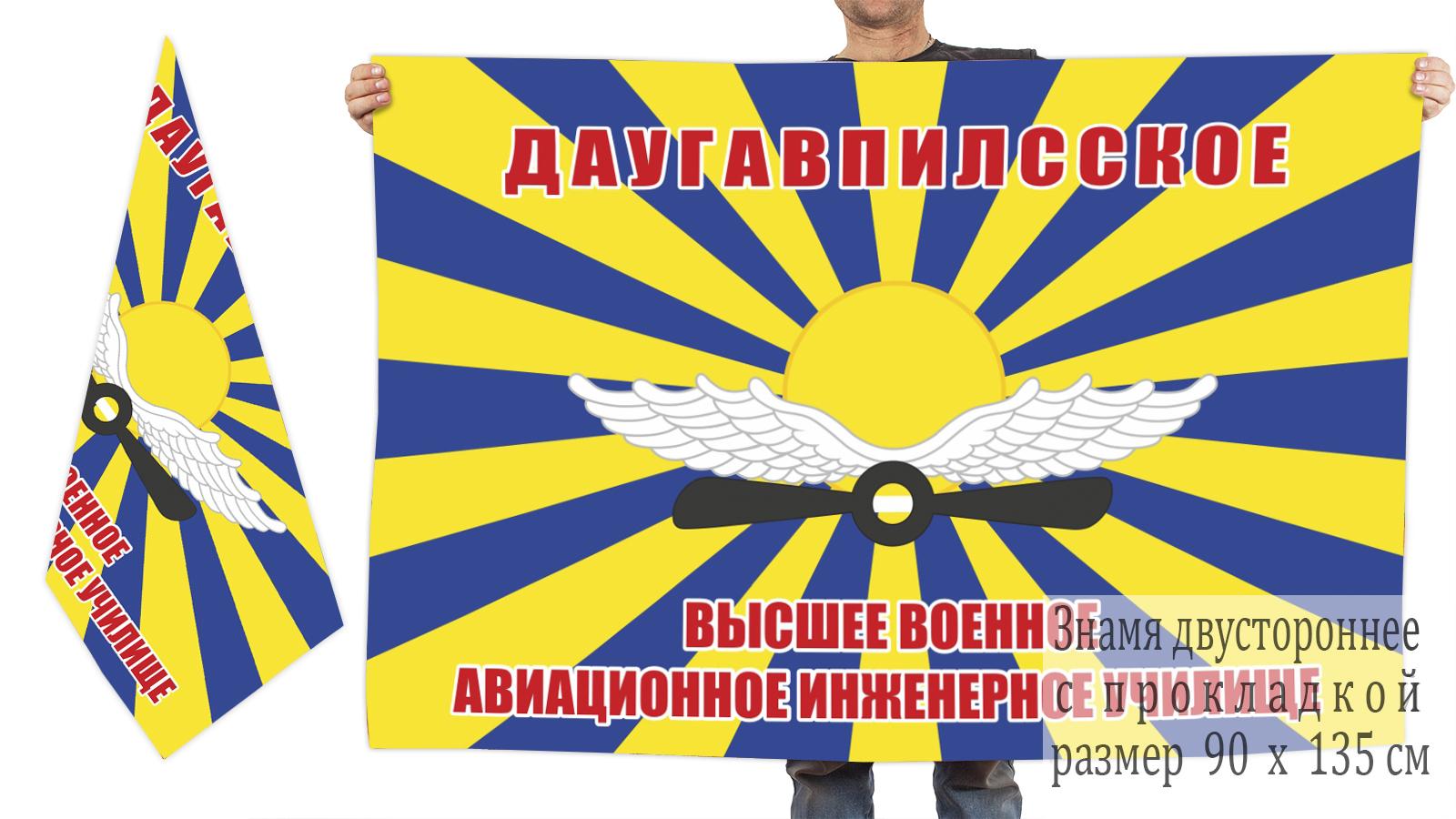 Купить в интернет магазине двухсторонний флаг ДВВАИУ