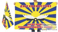 Двухсторонний флаг ДВВАИУ