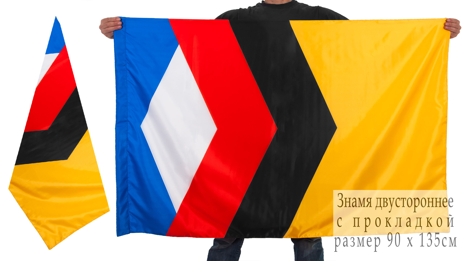 Двухсторонний флаг Энгельсского района