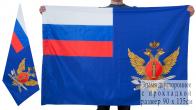 Двухсторонний флаг Федеральной службы исполнения наказаний