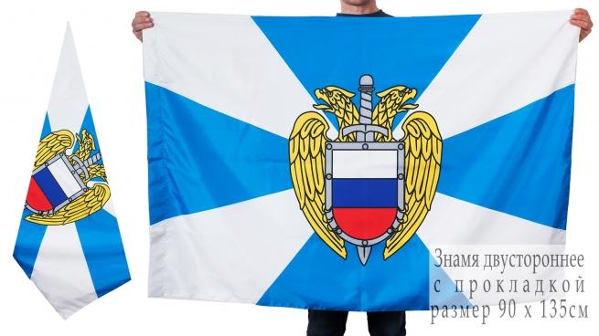 Двухсторонний флаг Федеральной службы охраны России
