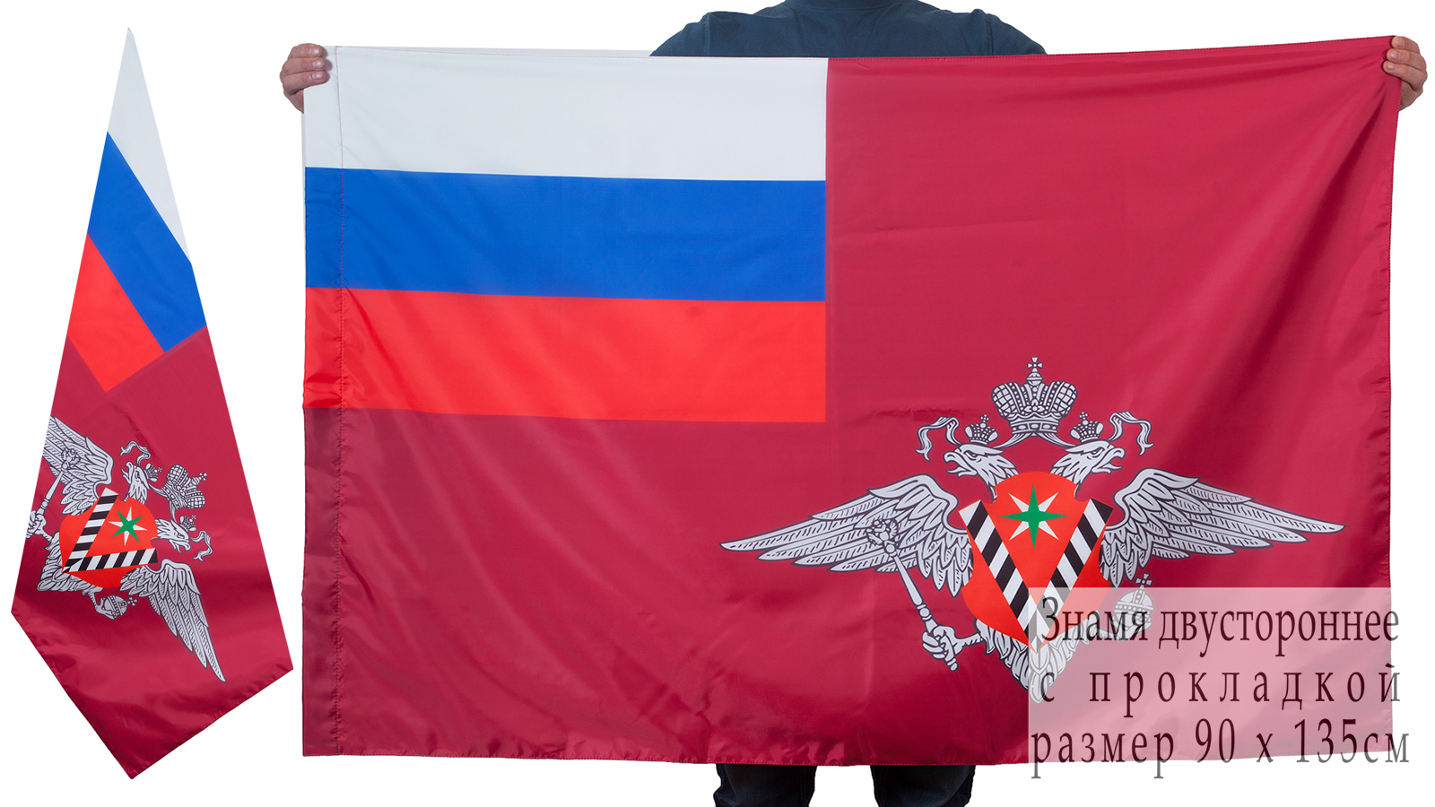 Двухсторонний флаг ФМС России