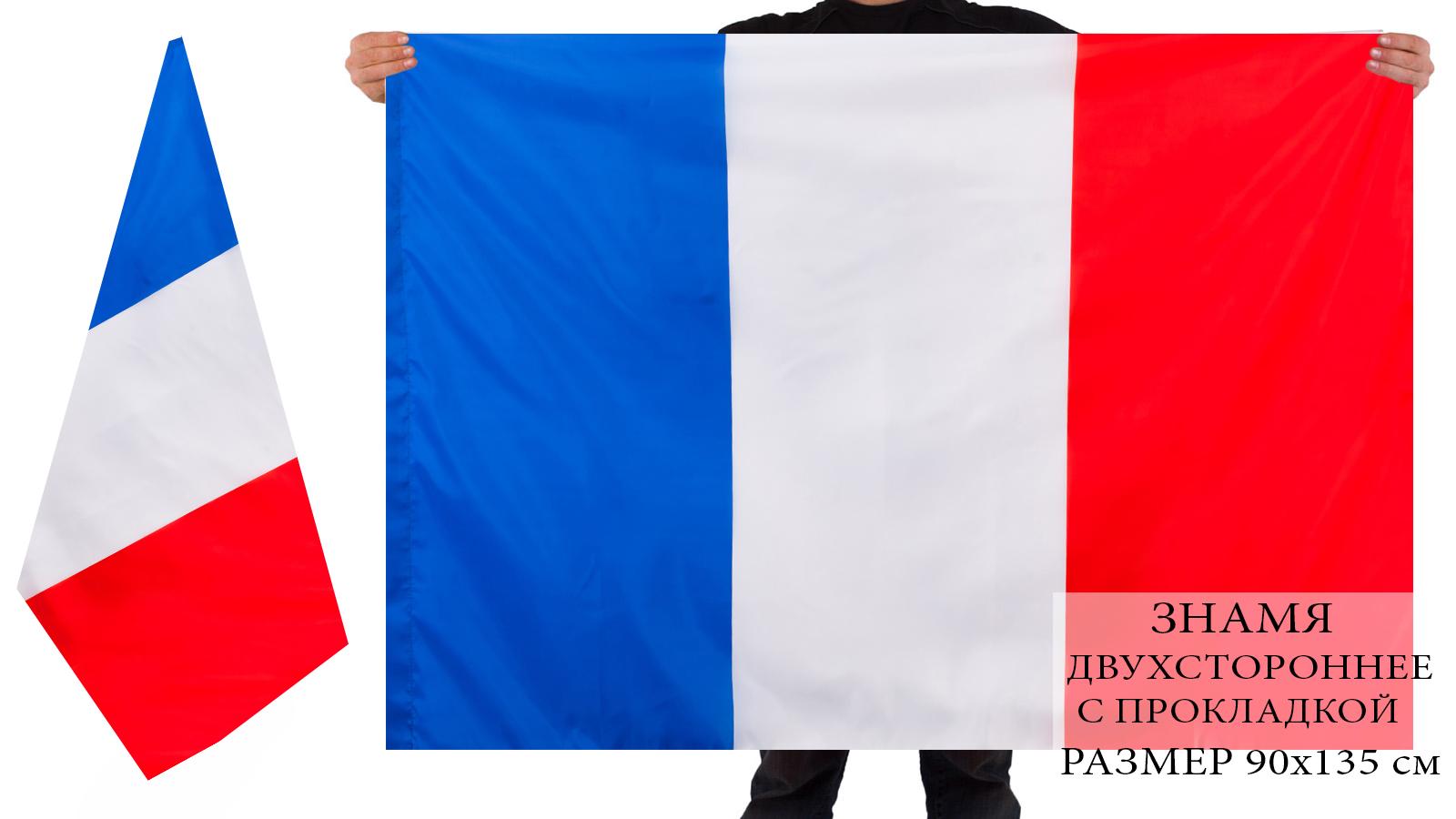 Французский флаг двусторонний