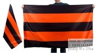 Флаг Георгиевской ленты