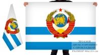 Двухсторонний флаг Герб СССР