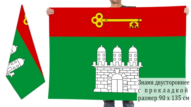 Двухсторонний флаг города Армянск