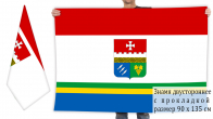Двухсторонний флаг города Балаклава