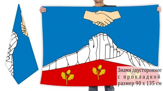 Двухсторонний флаг города Белогорск