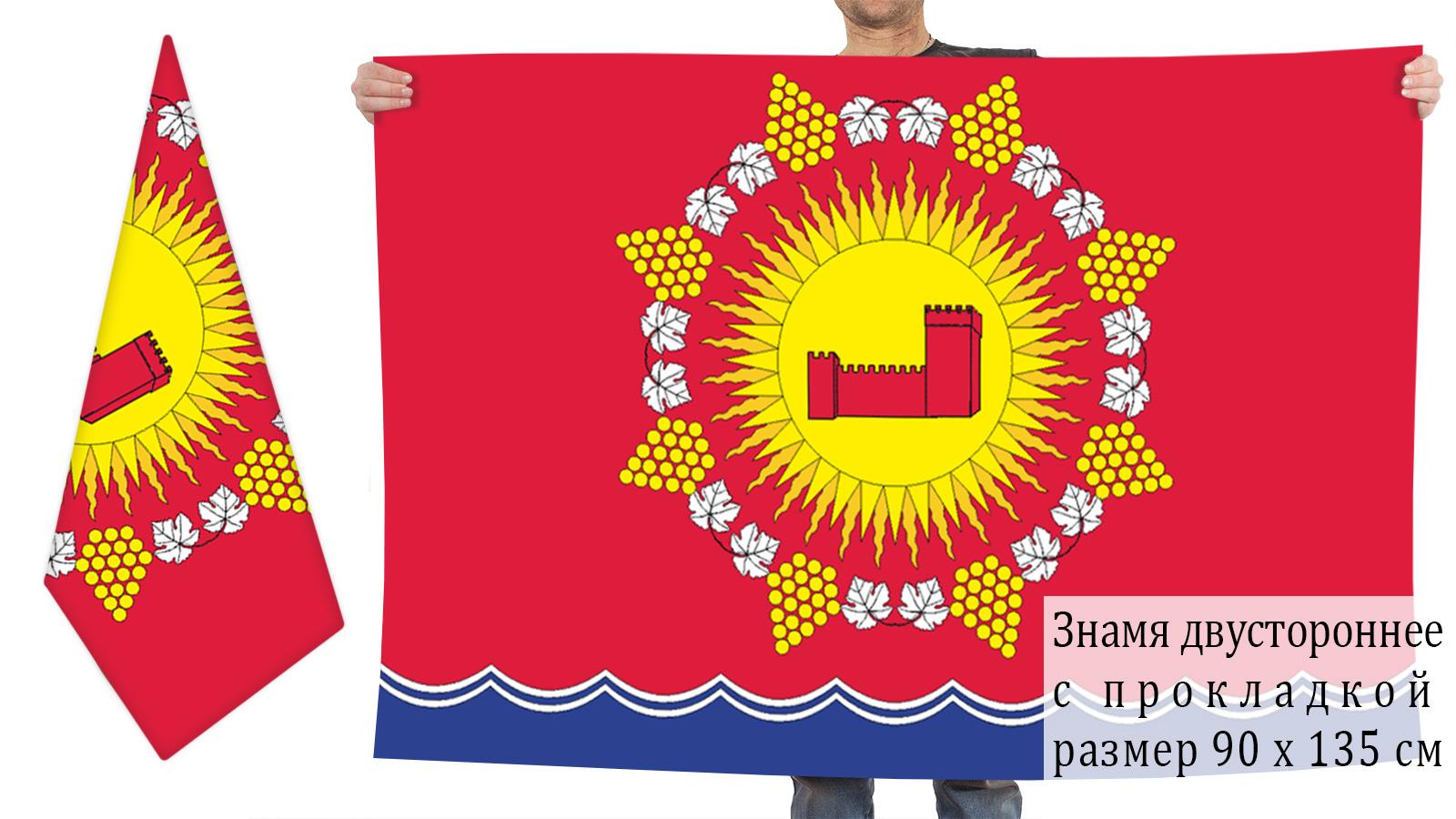 Двухсторонний флаг города Судак