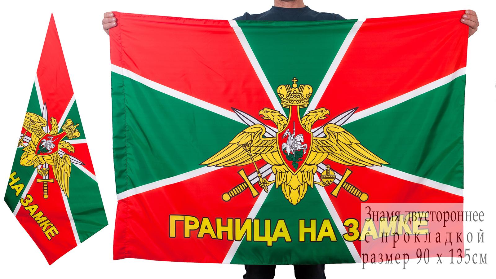 Двухсторонний флаг «Граница на замке»
