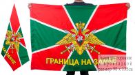 Флаг «Граница на замке»
