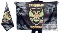 Флаг Грибных войск двухсторонний