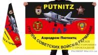 Двухсторонний флаг ГСВГ «Аэродром Пютнитц»